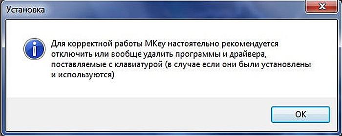 Otkljuchaem-vse-klaviaturnye-programmy-i-nazhimaem-OK-.jpg