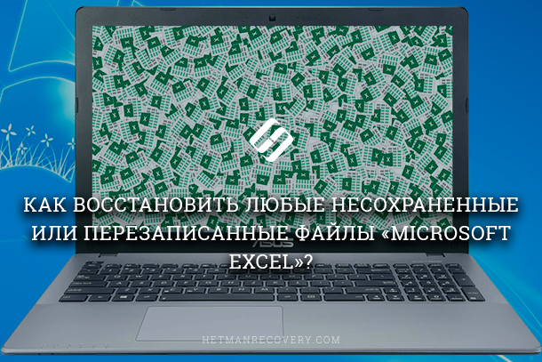 how-can-i-restore-any-unsaved-or-overwritten-microsoft-excel-files.png