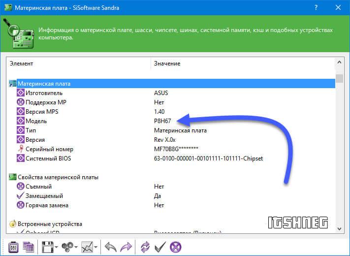 sisoftware-sandra-motherboard.jpg