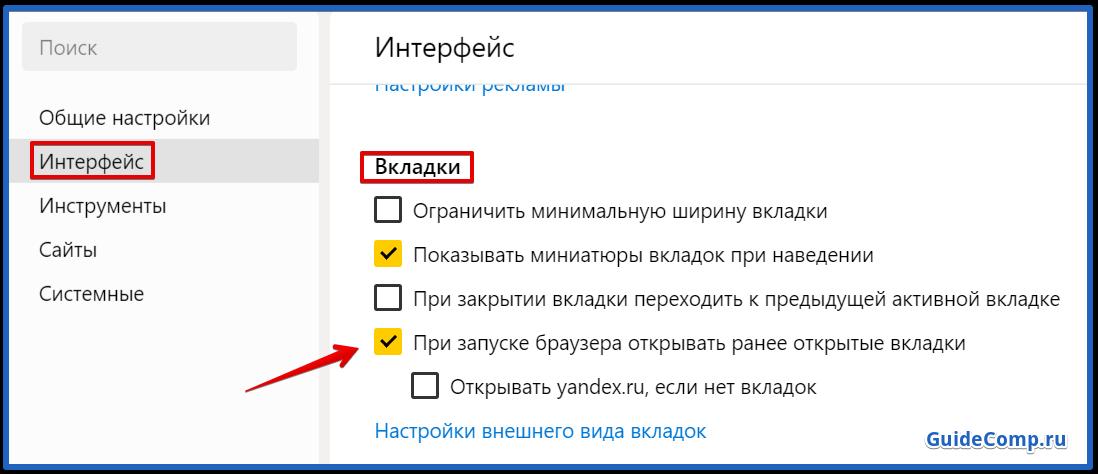 19-06-vosstanovit-zakrytye-vkladki-i-udalyonnye-zakladki-v-yandex-brauzere-7.png