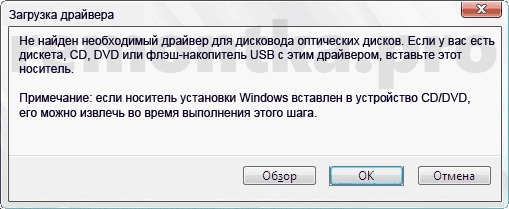 required-optical-drive-driver-missing-windows-install.png