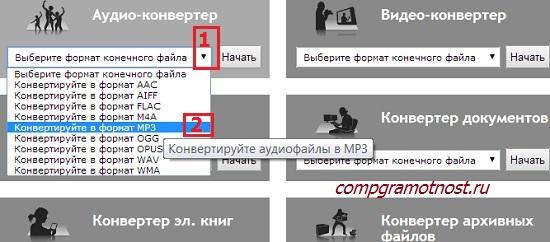Online-converter-mp3.jpg