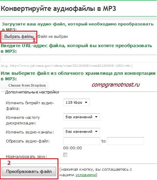 Online-converter-mp3-2.jpg