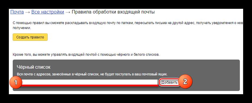 Vvod-adresa-v-stroku-CHernyiy-spisok-i-nazhatie-na-knopku-Dobavit.png