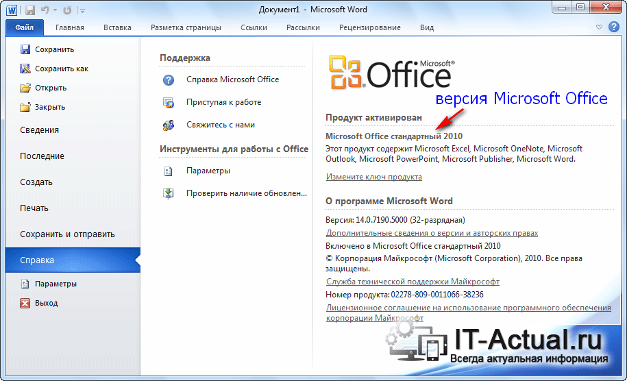 How-to-find-out-which-version-Microsoft-Office-installed-2.png