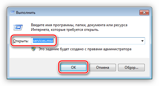 Perehod-k-nastroyke-sluzhbyi-brandmaue`ra-v-Windows-7.png
