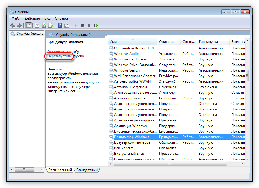 Perezapusk-sluzhbyi-brandmaue`ra-v-Windows-7.png