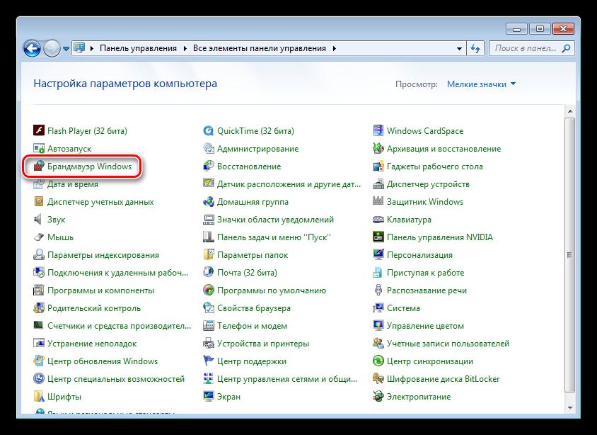 Perehod-k-nastroyke-parametrov-brandmaue`ra-iz-Paneli-upravleniya-v-Windows-7.png
