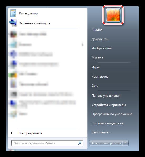 Perehod-k-nastroyke-parametrov-uchetnyih-zapisey-v-Windows-7.png