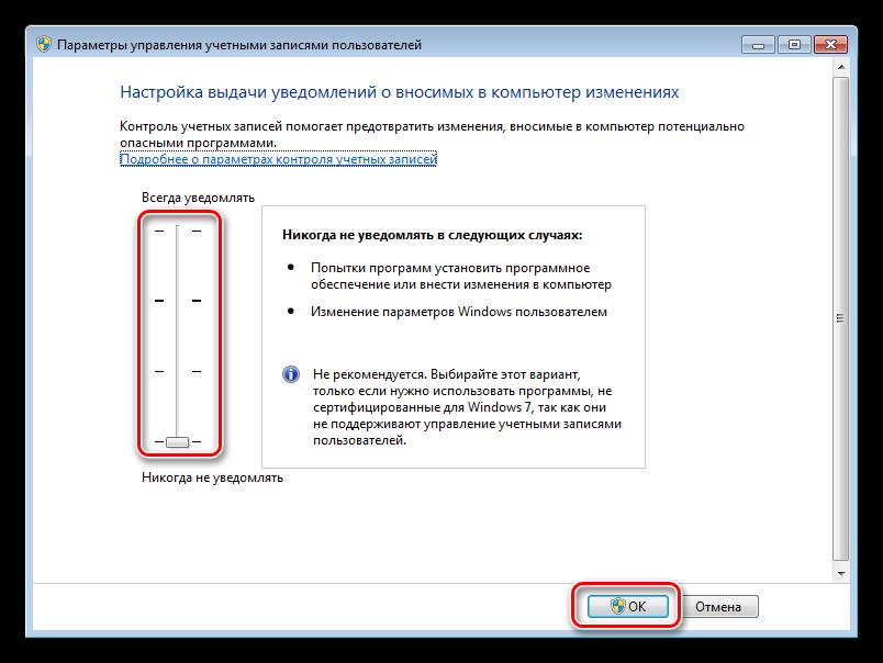 Nastroyka-parametrov-kontrolya-uchetnyih-zapisey-v-Windows-7.png