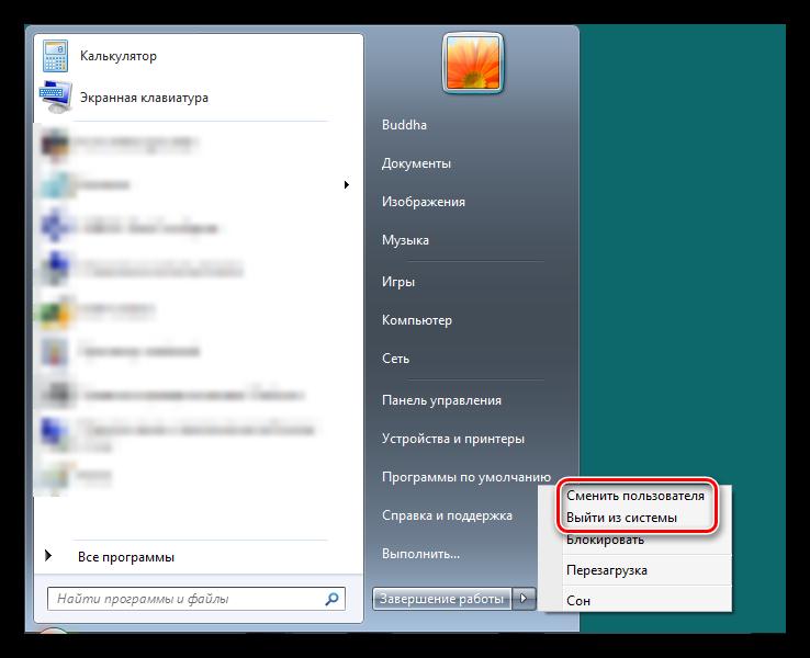 Smena-polzovatelya-v-Windows-7.png