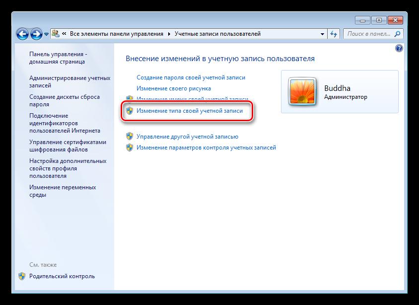 Perehod-k-izmeneniyu-tipa-uchetnoy-zapisi-v-Windows-7.png