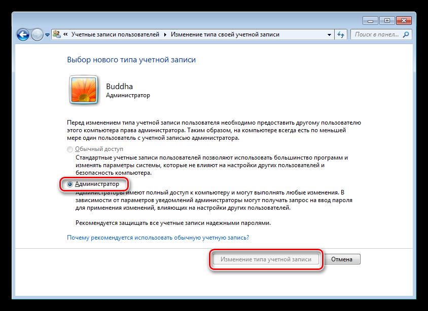 Izmenenie-tipa-svoey-uchetnoy-zapisi-v-Windows-7.png