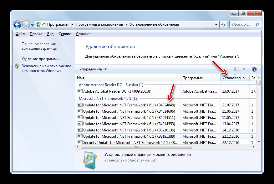 Udalenie-obnovleniy-v-Windows-7.png