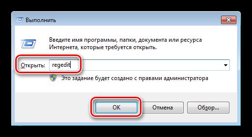 Perehod-k-redaktirovaniyu-sistemnogo-reestra-iz-stroki-Vyipolnit-v-Windows-7.png