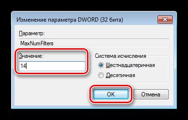 Izmenenie-parametra-maksimalnogo-kolichestva-setevyih-drayverov-v-redaktore-reestra-Windows-7.png