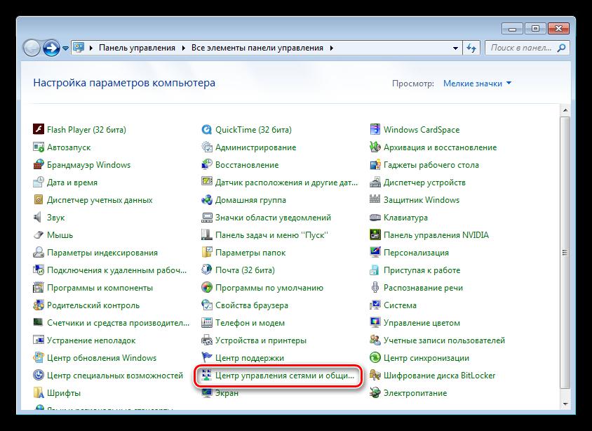 Perehod-k-TSentru-upravleniya-setyami-i-obshhim-dostupom-iz-Paneli-upravleniya-Windows-7.png