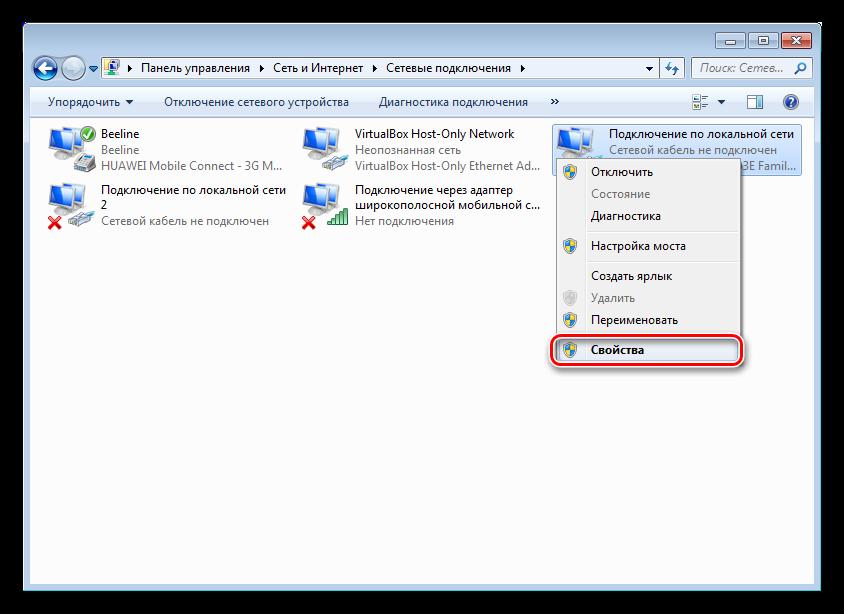 Perehod-k-svoystvam-podklyucheniya-po-lokalnoy-seti-v-Windows-7.png