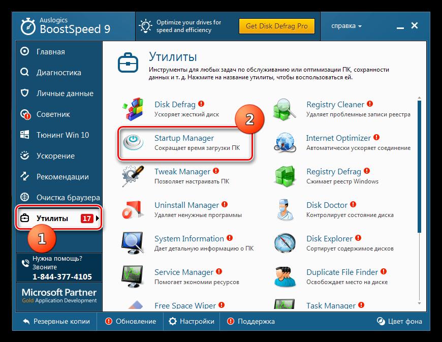 Zapusk-utilityi-redaktirovaniya-avtozagruzki-v-programme-Ausligics-Boost-Speed.png