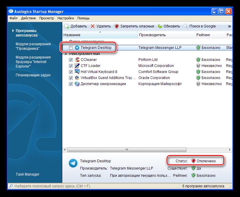Otklyuchenie-avtomaticheskogo-zapuska-programmyi-v-utilite-redaktirovaniya-avtozagruzki-v-programme-Ausligics-Boost-Speed.png