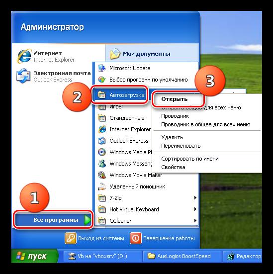 Dostup-k-papke-avtozagruzki-cherez-menyu-Pusk-v-operatsionnoy-sisteme-Windows-XP.png