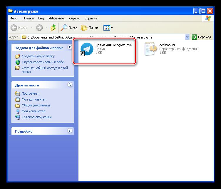 Dobavleniya-yarlyika-programmyi-v-papku-avtozagruzki-v-operatsionnoy-sisteme-Windows-XP.png