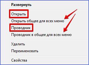 nastrojka-avtozapuska-programm-v-windows-image2.png