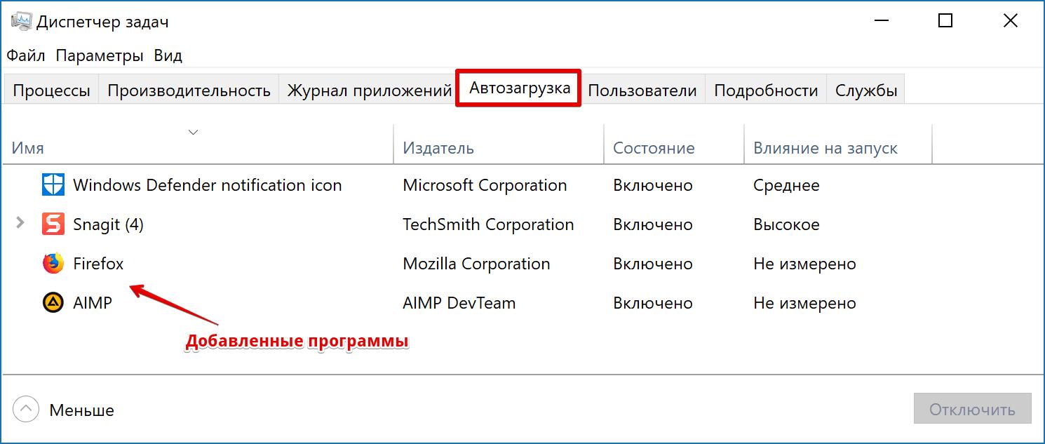 nastrojka-avtozapuska-programm-v-windows-image15.png