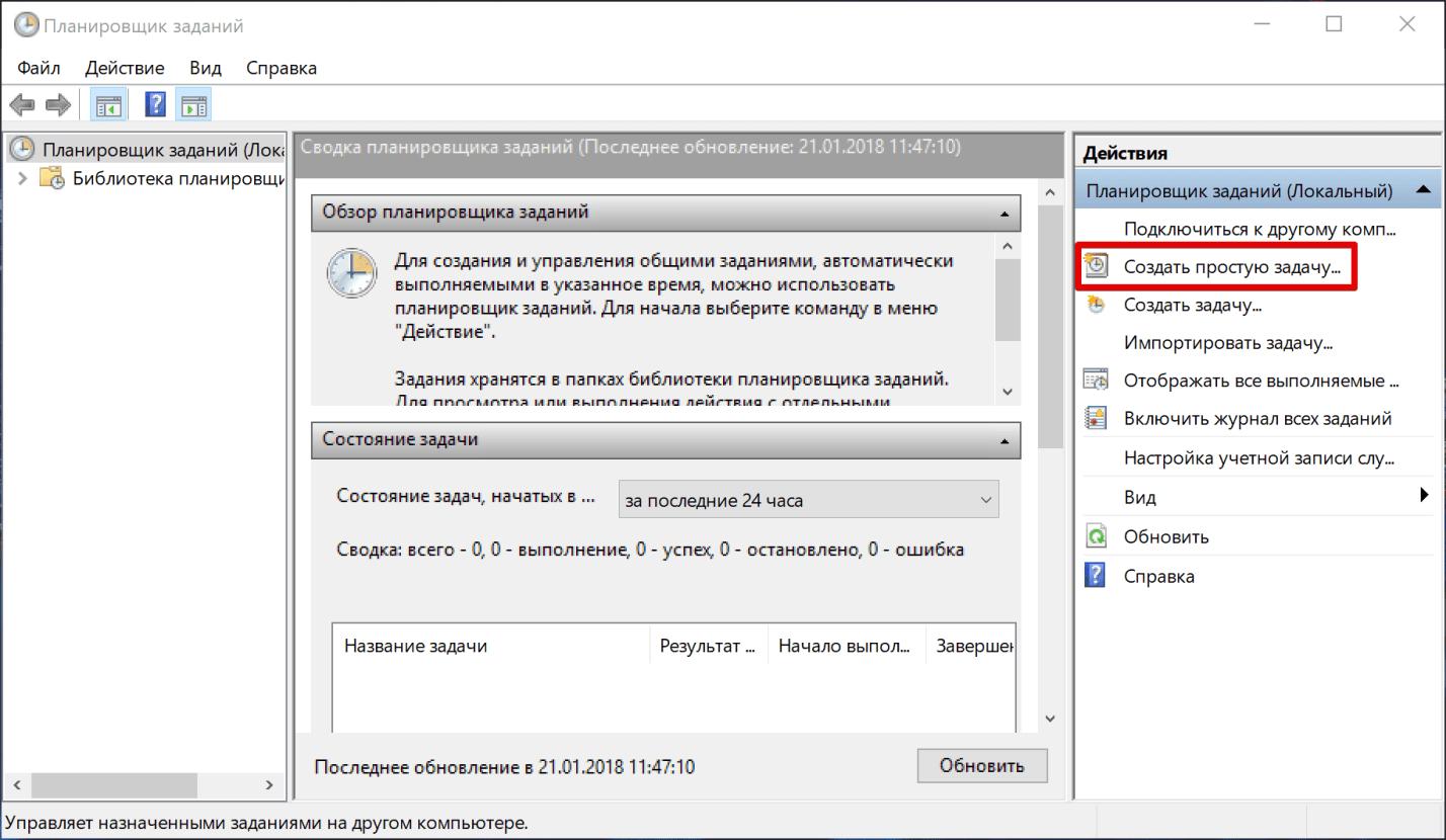 nastrojka-avtozapuska-programm-v-windows-image16.png