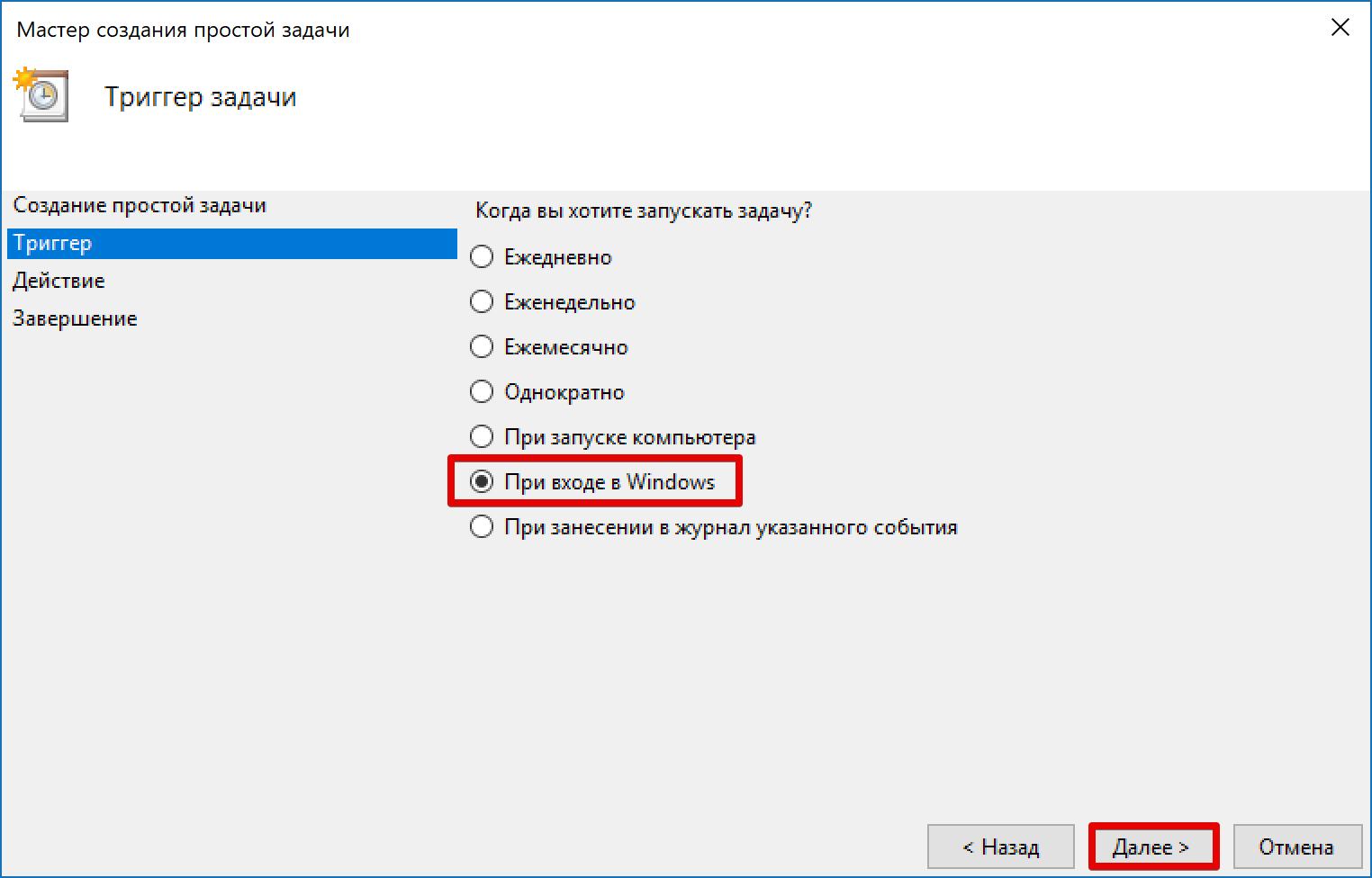 nastrojka-avtozapuska-programm-v-windows-image18.png