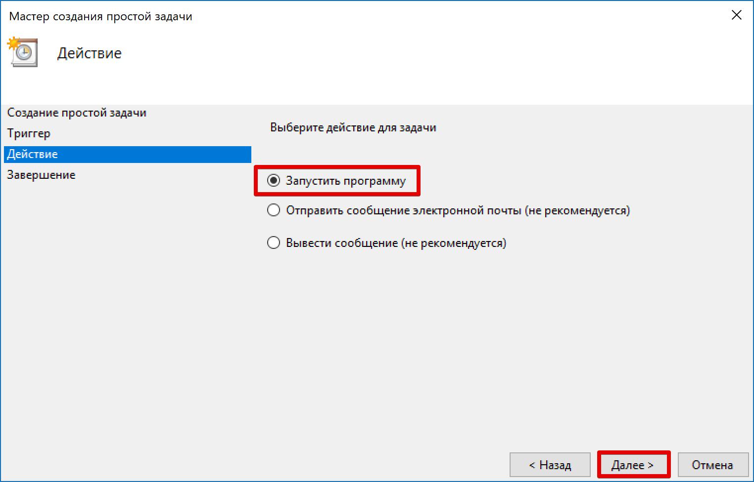 nastrojka-avtozapuska-programm-v-windows-image19.png