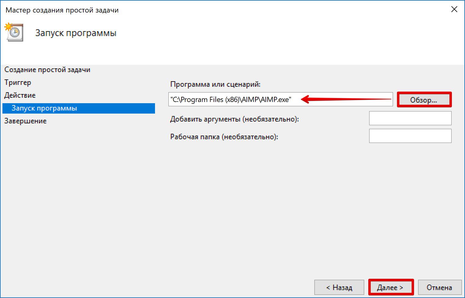 nastrojka-avtozapuska-programm-v-windows-image20.png