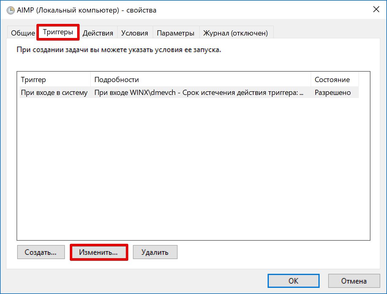 nastrojka-avtozapuska-programm-v-windows-image22.png