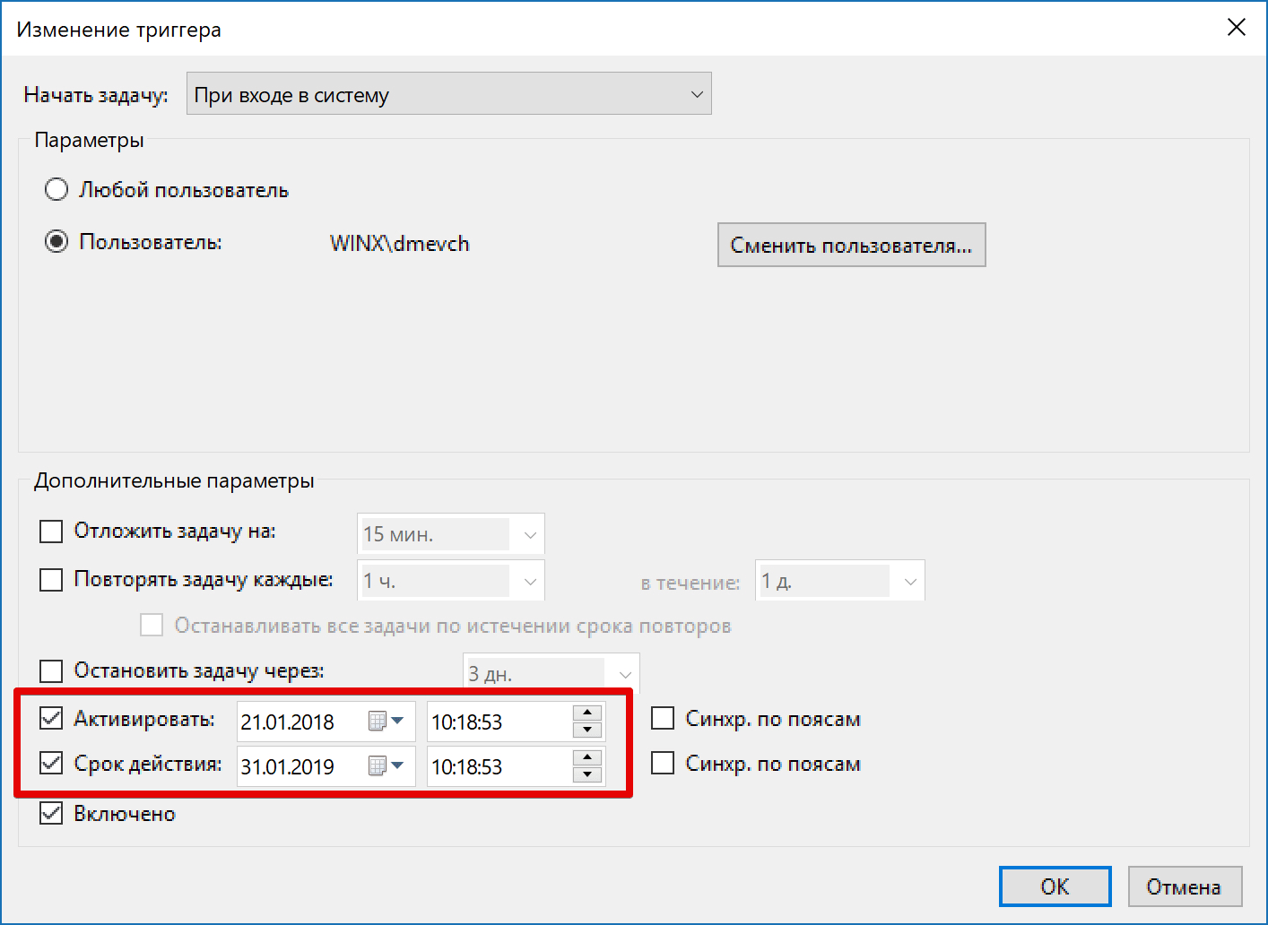 nastrojka-avtozapuska-programm-v-windows-image23.png