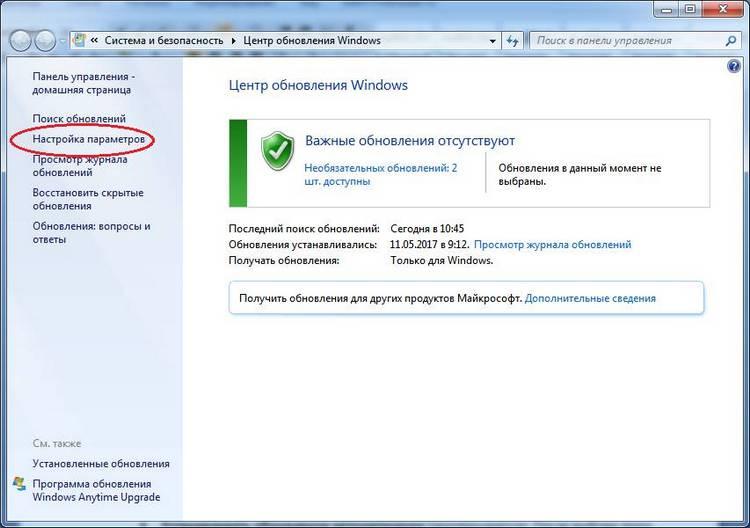 update_windows.jpg