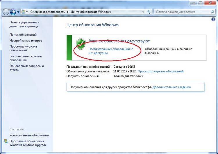 update_windows2.jpg