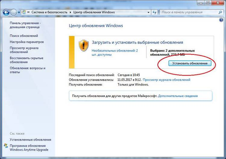 update_windows4.jpg