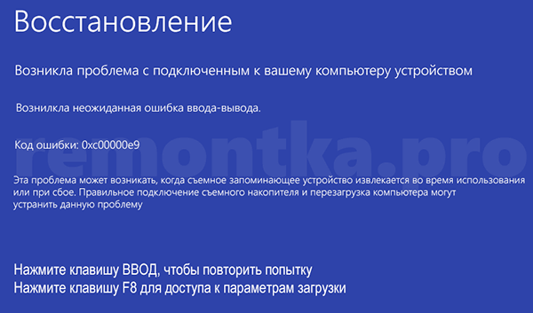 0xc00000e9-error-blue-screen.png