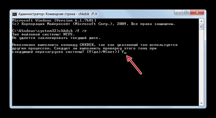 Planirovanie-proverki-zhestkogo-diska-na-nalichie-oshibok-s-posleduyushhim-ih-ispravleniem-posle-perezagruzki-kompyutera-putem-vvoda-komandyi-v-interfeys-komandnoy-stroki-v-Windows-7.png