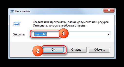 Perehod-v-okno-Konfiguratsiya-sistemyi-putem-vvoda-komandyi-v-okoshko-Vyipolnit-v-Windows-7.png