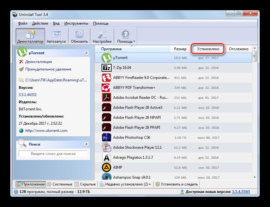 Perehod-k-sortirovke-programm-ot-bolee-novyih-k-bolee-staryim-putem-nazhatiya-po-nazvaniyu-stolbtsa-spiska-v-okne-programmyi-Uninstall-Tool-v-Windows-7.png