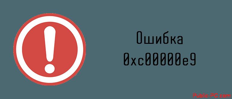 Oshibka-0xc00000e9.png