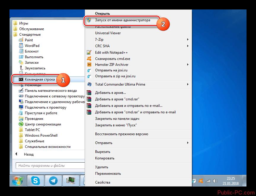 Zapusk-komandnoy-stroki-ot-litsa-administratora-v-papke-Standartnyie-s-pomoshhyu-kontekstnogo-menyu-v-menyu-Pusk-v-Windows-7.png