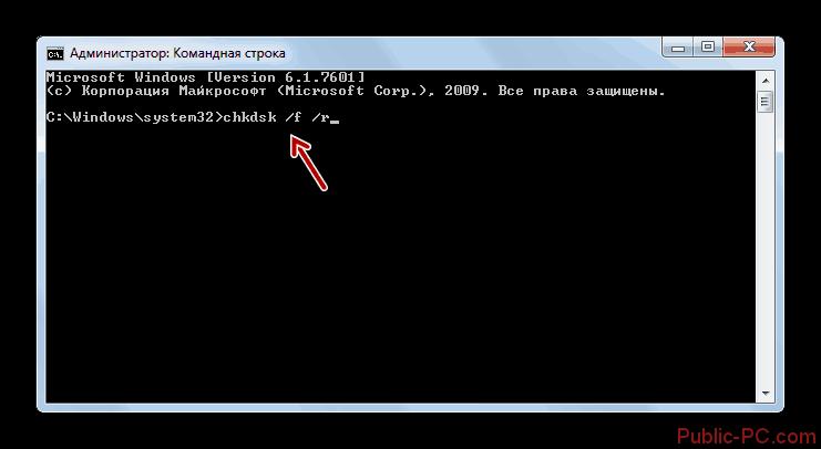 Zapusk-proverki-zhestkogo-diska-na-nalichie-oshibok-s-posleduyushhim-ih-ispravleniem-putem-vvoda-komandyi-v-interfeys-komandnoy-stroki-v-Windows-7.png