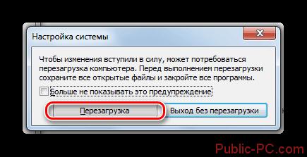 Podtverzhdenie-perezagruzki-sistemyi-v-dialogovom-okne-v-Windows-7.png
