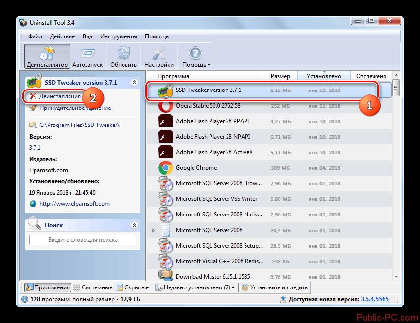 Perehod-k-deinstallyatsii-prilozheniya-v-okne-programmyi-Uninstall-Tool-v-Windows-7.png