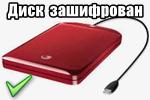 Disk-zashifrovan.png