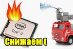 Snizhaem-temperatura-CPU.png