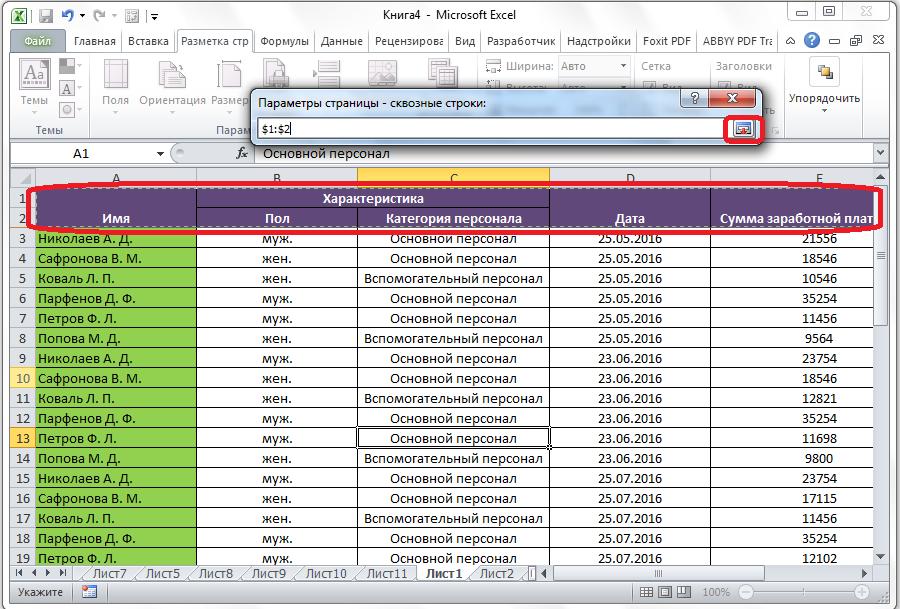 Vyidelenie-stroki-v-Microsoft-Excel.png