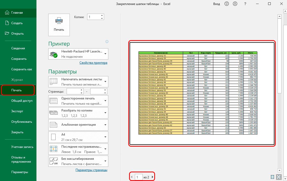 zakr-shapki-exc-12.png